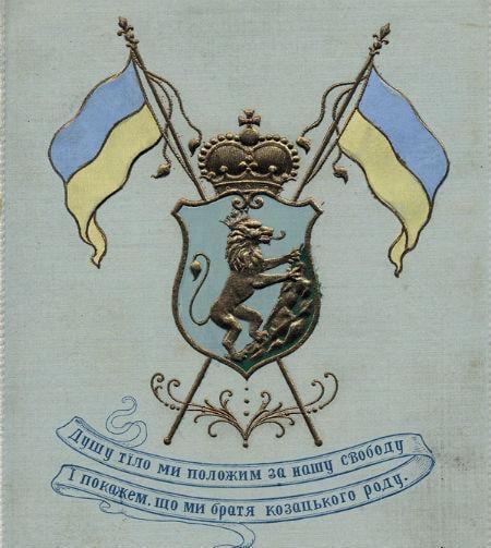 Открытка, выпущенная в г. Броды в 1902 г. / фото: istpravda.com.ua