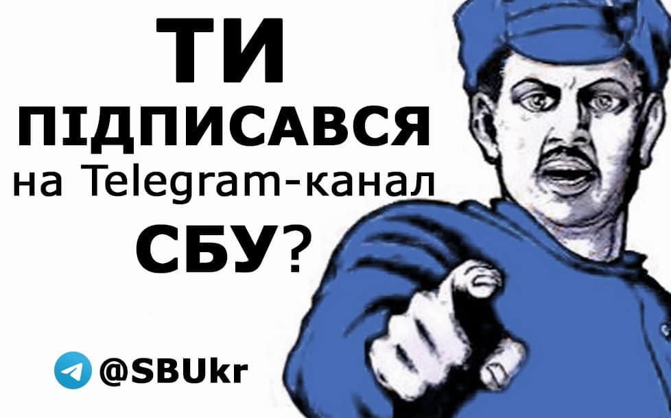 СБУ плакат відредагувала так, аби не було помітно більшовика в будьонівці / Фото прес-служби СБУ