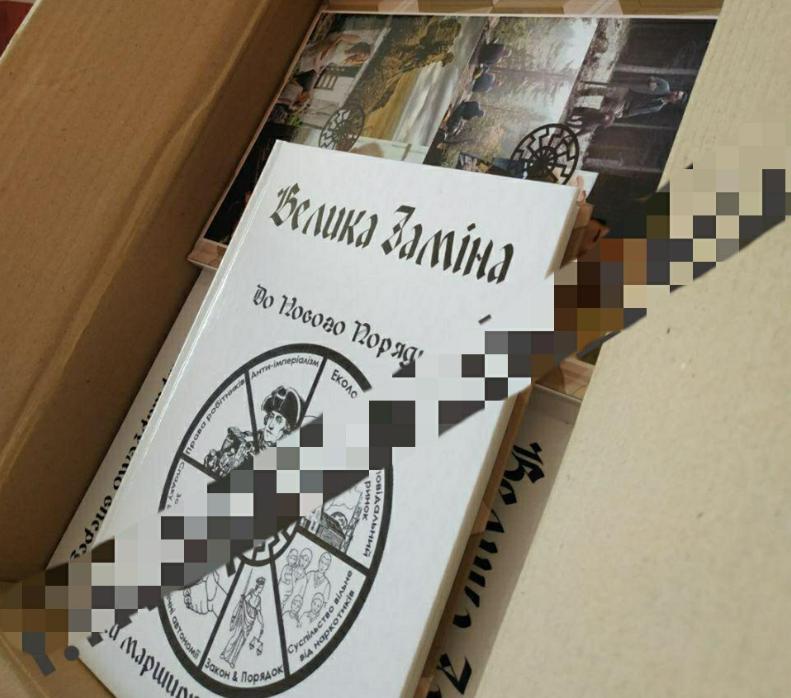 """В Украине неизвестные смогли выдать печатный перевод """"манифеста"""" стрелка из Крайстчерча / Bellingcat"""