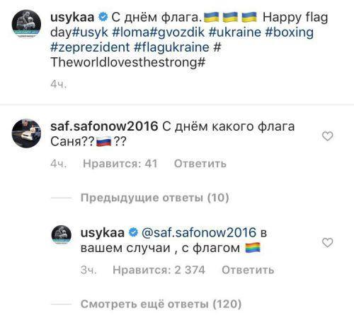 скриншот: instagram.com/usykaa
