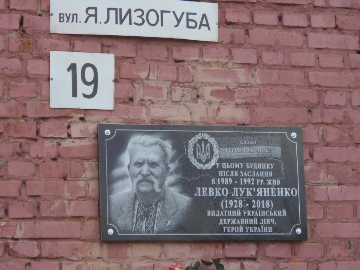 Меморіальну дошку Левку Лук'яненку було урочисто відкрито 23 серпня о 13.00 / фото facebook.com/ Сергій-Горобець