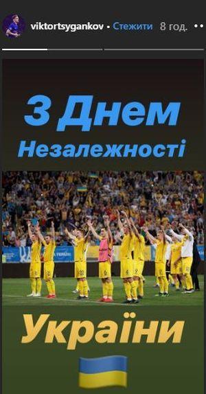 фото: instagram.com/viktortsygankov