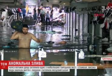В Стамбуле прокатился аномальный ливень: один человек погиб