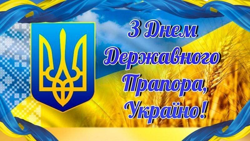 День прапора України - історія, значення кольорів прапора