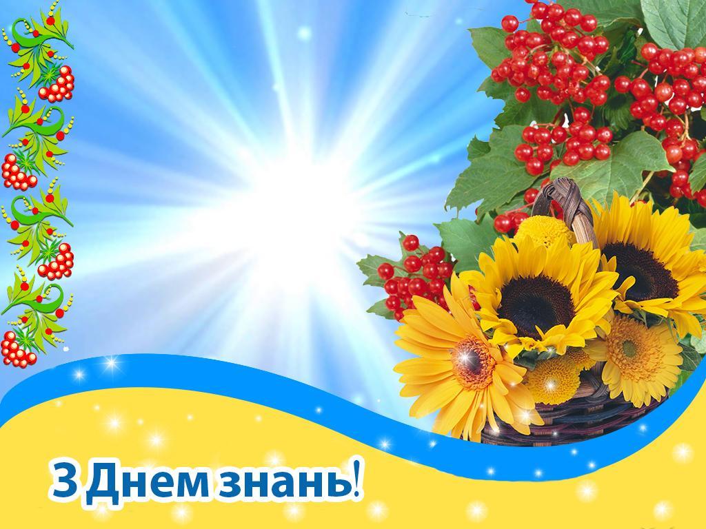Поздравление с Днем знаний / hp-rada.gov.ua