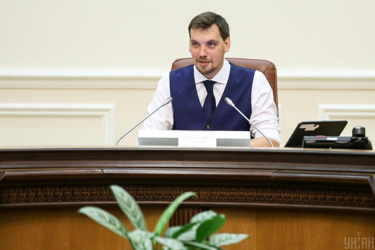 Гончарук хочет роста ВВП Украины на 40% за пять лет / фото УНИАН