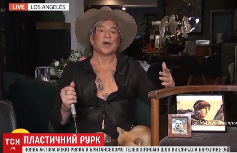 """Микки Рурк показал свое """"новое лицо"""" / Скриншот ТСН"""