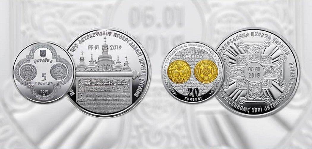 Пам'ятні монети можна придбатионлайн / фото НБУ