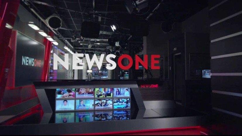 Вопрос аннулирования лицензии NewsOne рассмотрит суд / NewsOne
