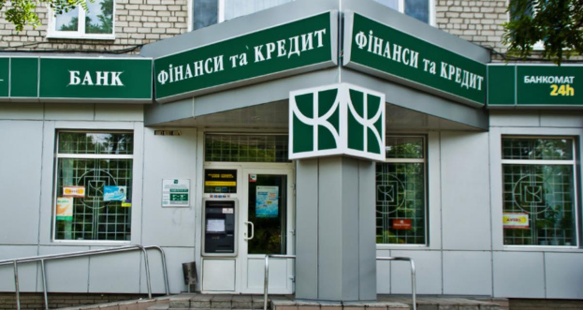 Кошти з банку «Фінанси та кредит» перетворилися на попіл
