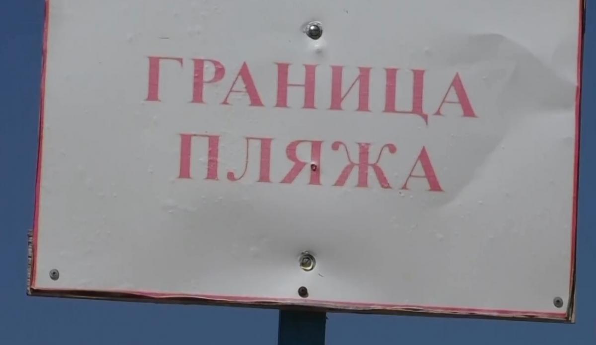 Оккупанты отбирают у отдыхающих пляжи в Крыму / скриншот