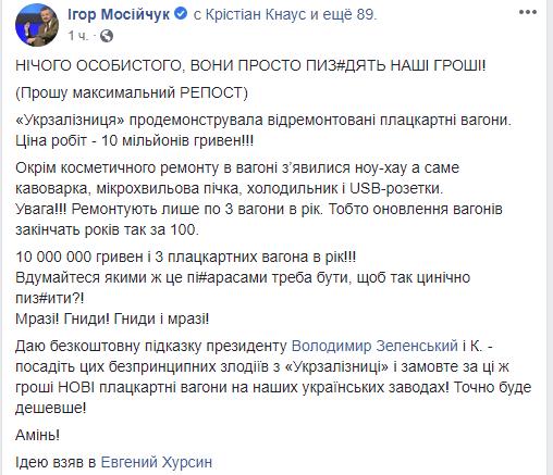 """Екс-нардеп запропонував посадити """"злодіїів з """"Укрзалізниці"""" / Скріншот"""