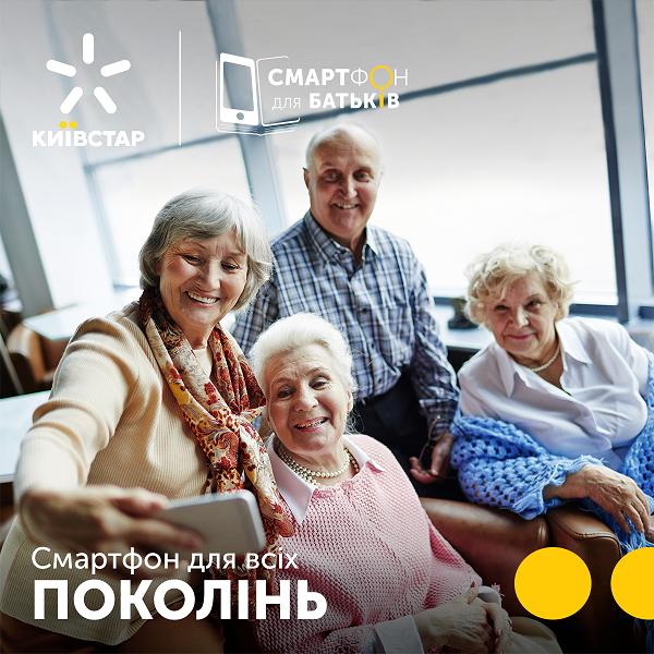 Київстар підготував для старшого покоління відео-лекції про те, як користуватися смартфоном