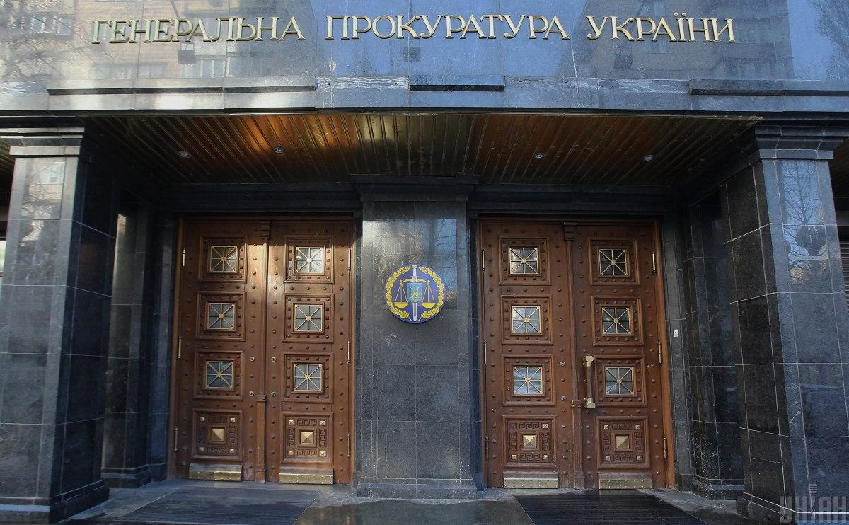 Генпрокуратура заявила, что берет ситуацию под контроль / фото УНИАН