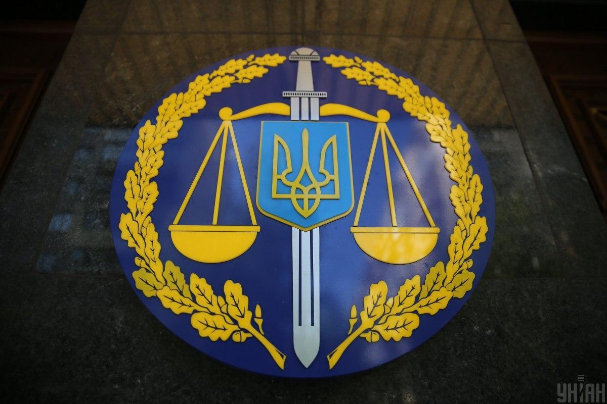 Офис генпрокурора зарегистрировал 14 уголовных производств / фото УНИАН
