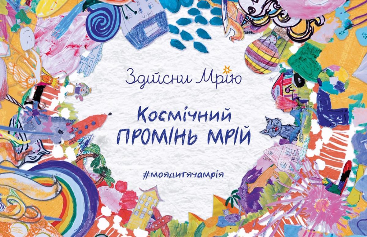 В рамках фестиваля также состоится запуск «Променя мрій»