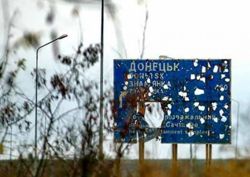 До Донецка от Моспино около 12 километров / facebook.com/pg/mva.gov.ua