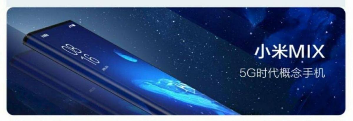 Xiaomi наконец показала Xiaomi Mi Mix Alpha / фото Xiaomi