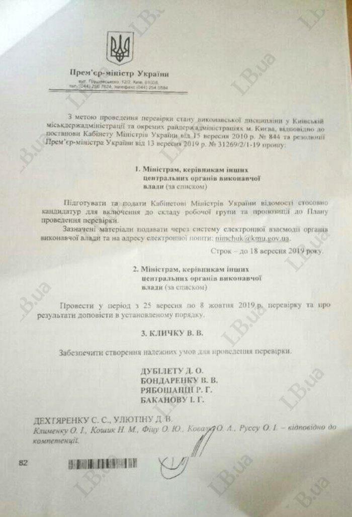 Документ LB.ua