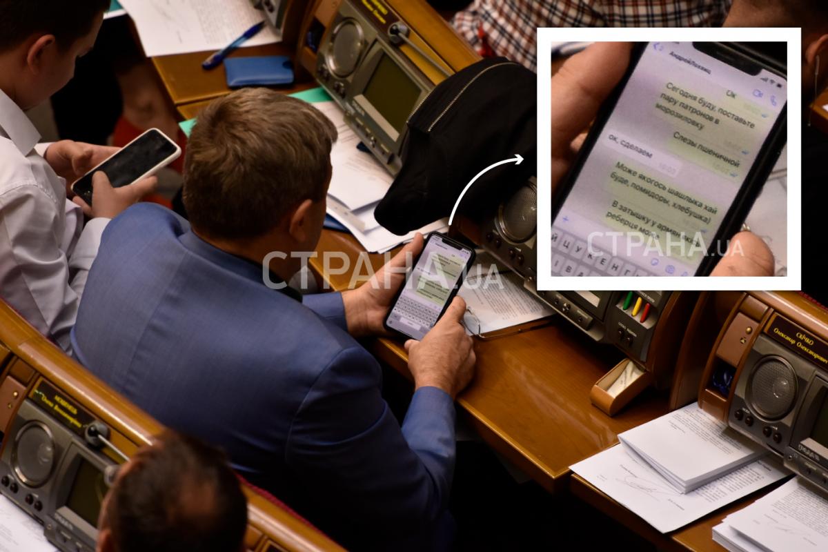 В разгар рабочего дня нардеп планировал пятничный вечер / strana.ua