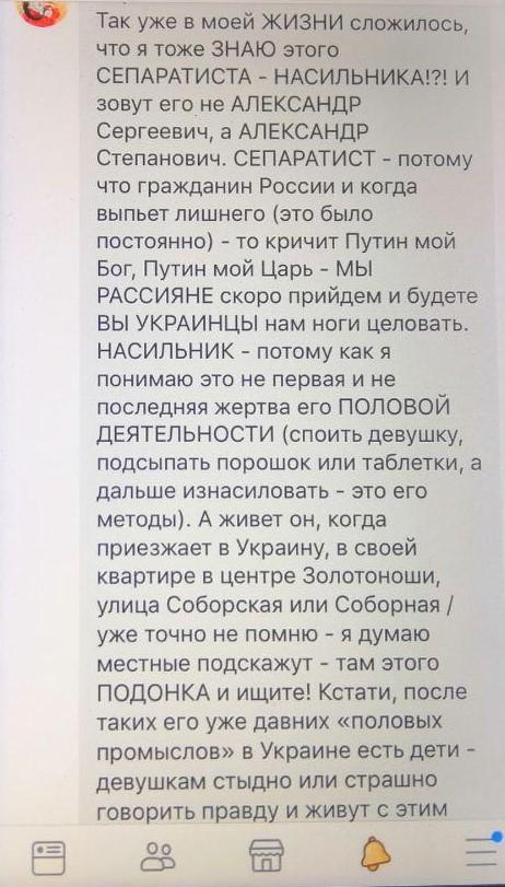 Некоторые комментарии и сообщения вскоре поосле публикации истории в СМИ пользователи удалили/ скриншот