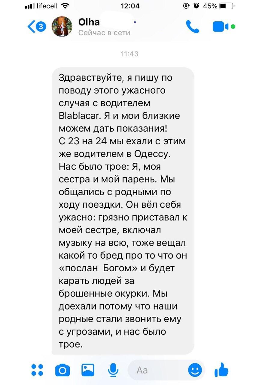 Далеко не одна девушка пострадала от действий Андриенко/ скриншот