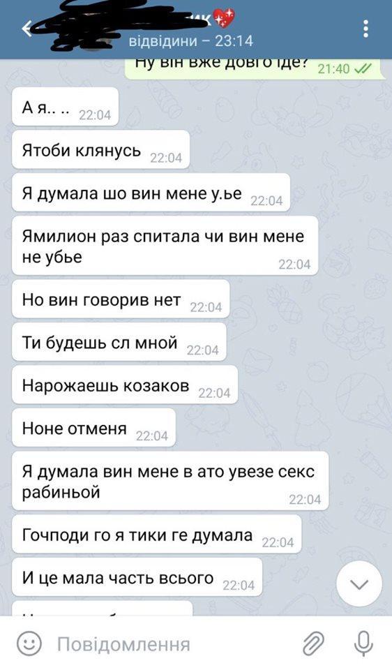 Девушка опасалась, что Андриенко собирается ее убить / скриншот