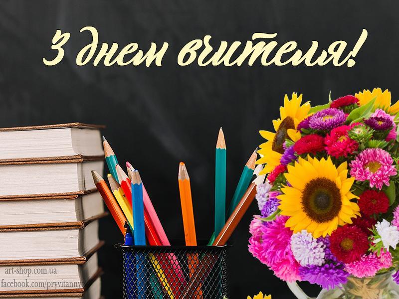 поздравления к дню учителя на украинском тщательно