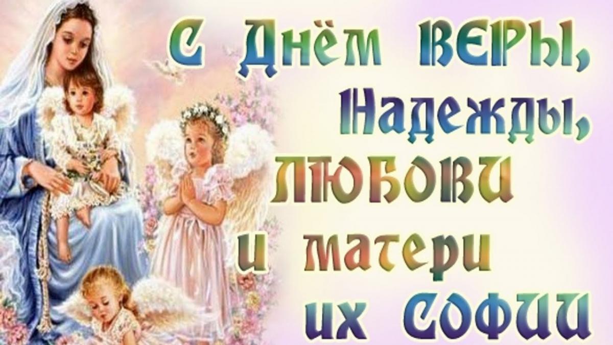 Сегодня отмечается День ангела Веры, Надежды, Любови и Софии