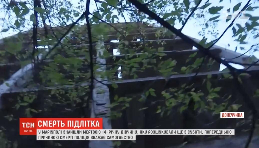 В Мариуполе погибла девушка-подросток / Скриншот - ТСН