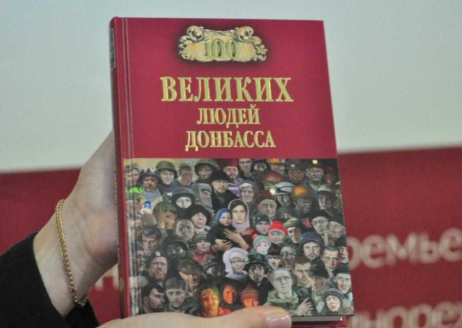 Книгу презентовал главный донецкий террорист