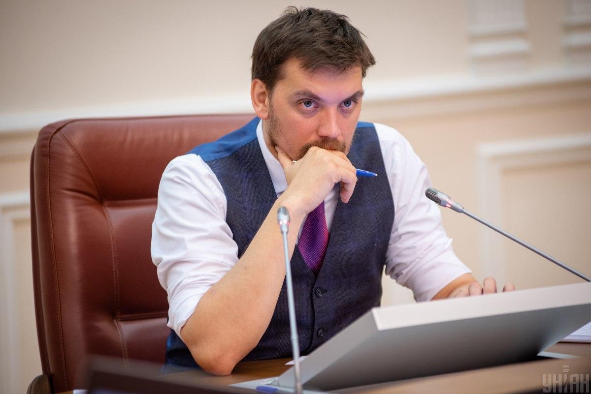 По мнению Гончарука, структура государственных органов должна быть более компактной и более эффективной / фото УНИАН