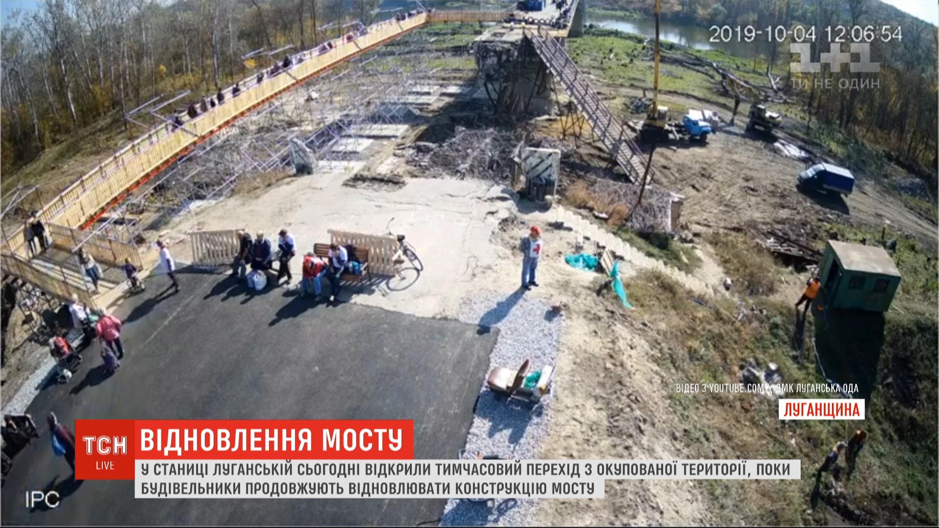 Временный мост просуществует максимум два месяца / скриншот