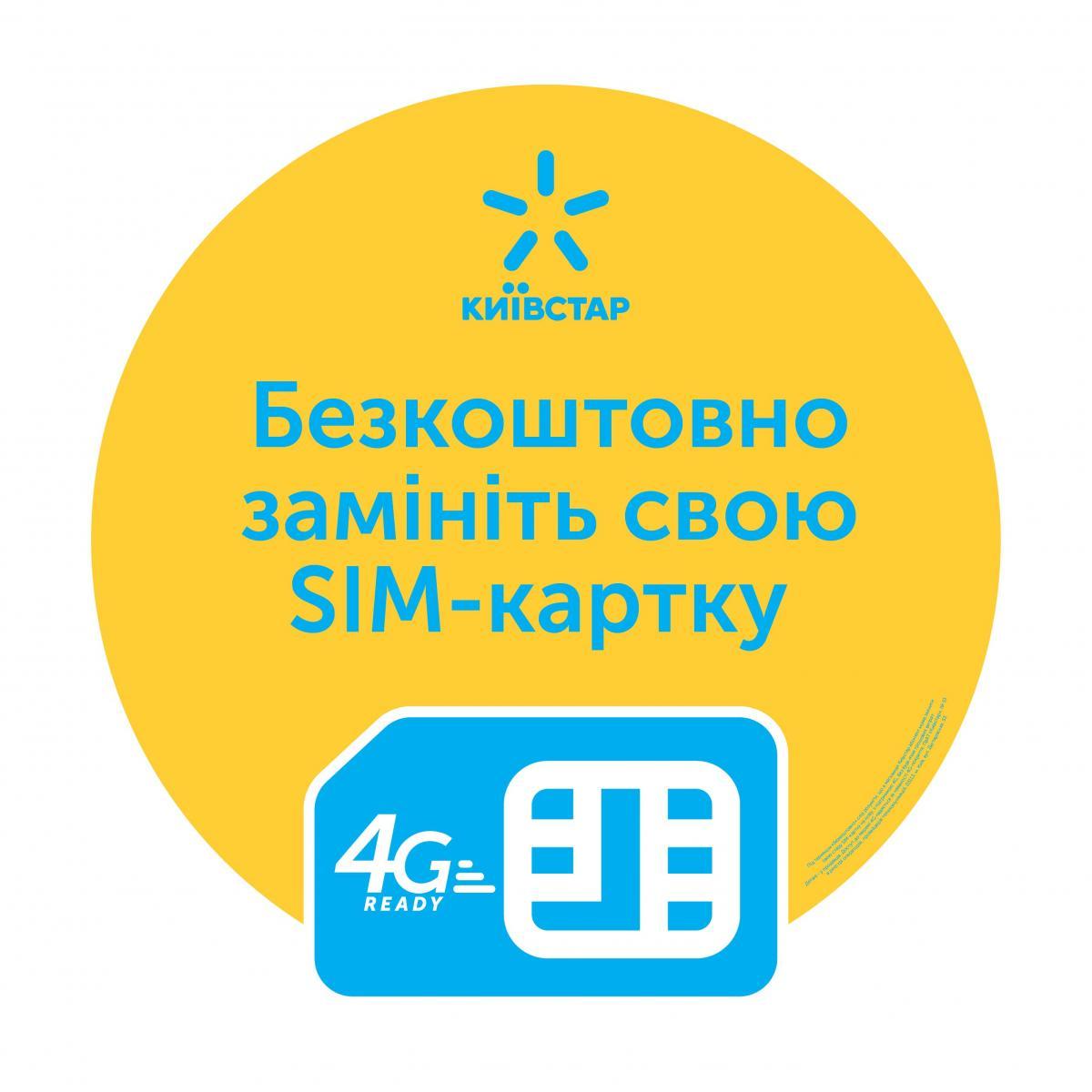 фото Киевстар