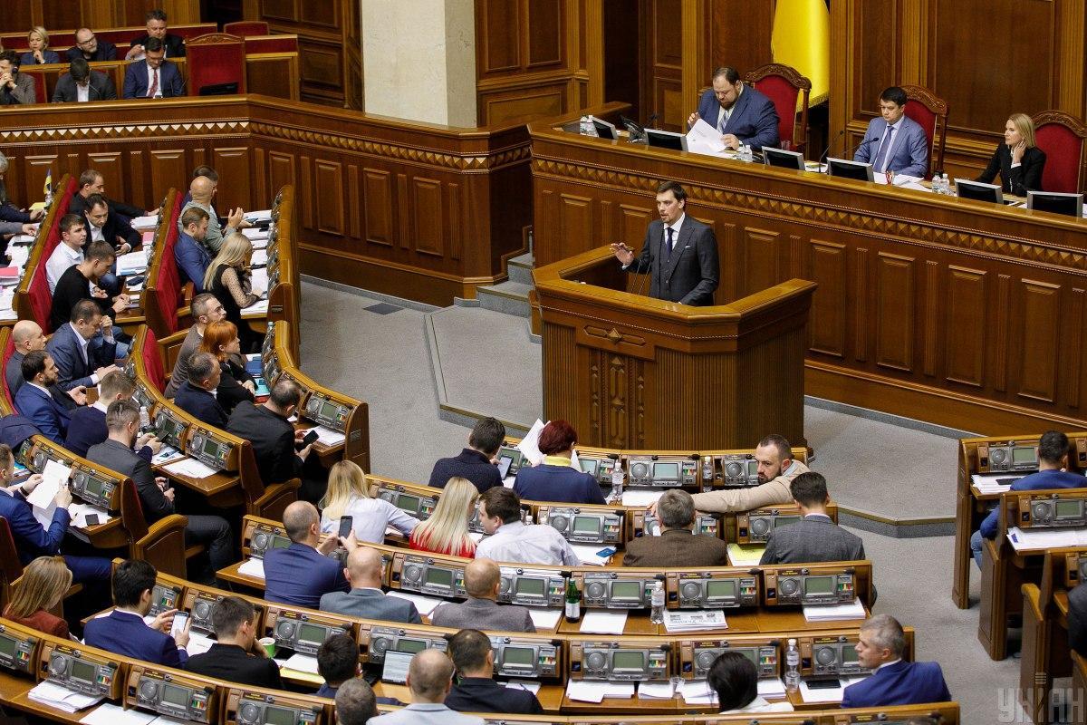 Гончарук призвал депутатов поддержать законопроект о госбюджете / Фото УНИАН