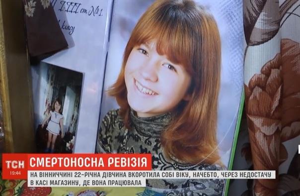 На Винничине молодая девушка покончила с собой./ Скриншот - ТСН