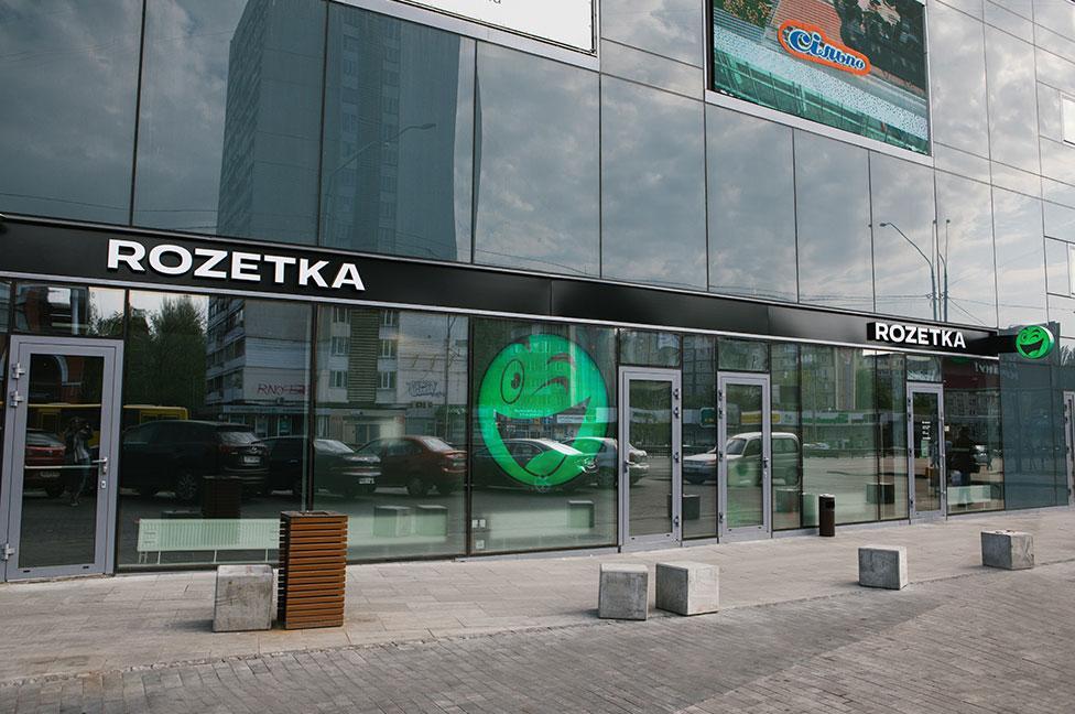 Rozetka ввела плату засамовывоз товаров / фото rozetka.com.ua