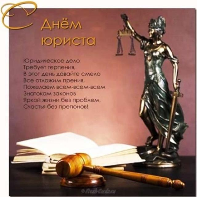 С днем юриста - открытка
