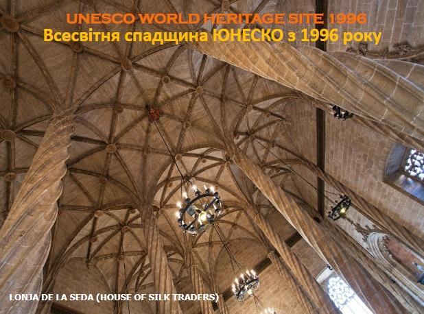Лонха-де-ла-Седа у Валенсії / Фото visitvalencia.com