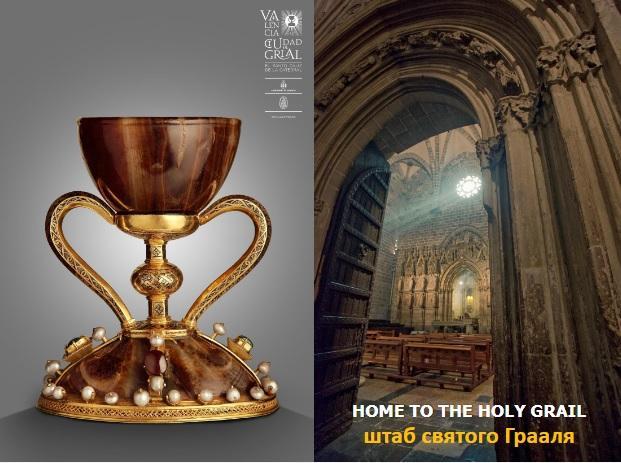 """У Соборі Валенсії зберігається """"офіційно визнаний"""" Святий Грааль / Фото visitvalencia.com"""
