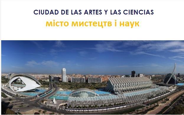 Місто мистецтв та наук у Валенсії / Фото visitvalencia.com