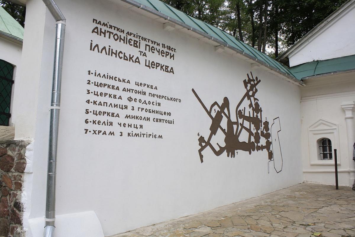 В Антонієвих печерах збереглася єдина підземна церква у стилі українського бароко / фото заповідник «Чернігів стародавній»