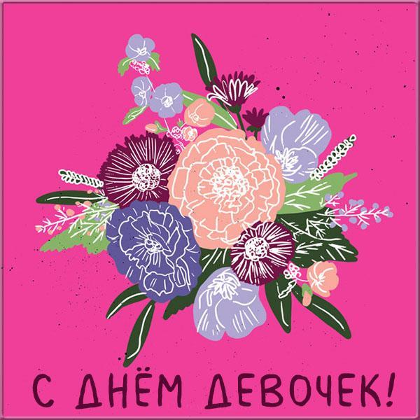 Картинки с днем девочек / fresh-cards.ru