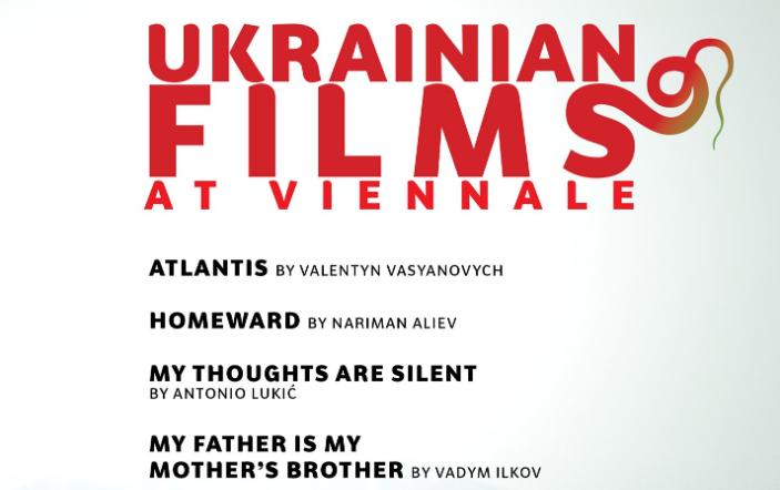 Українське кіно вперше представлять на Вієналле/ Facebook, Держкіно України