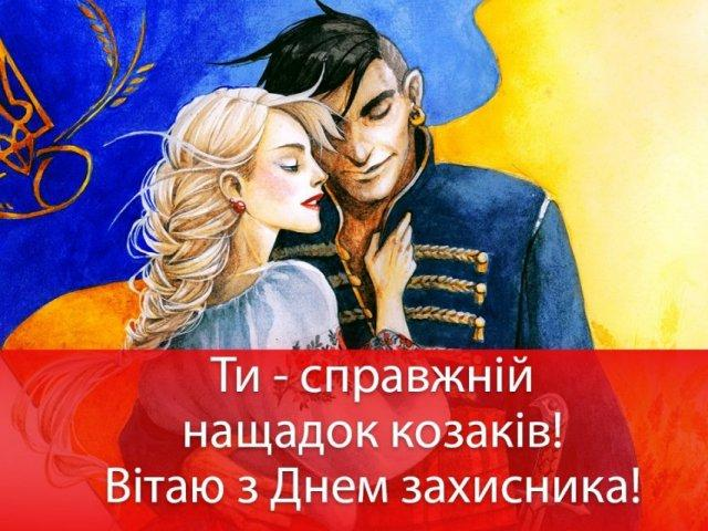 Картинка з Днем козацтва
