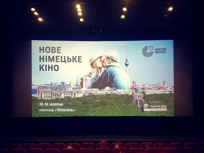 25-й Фестиваль немецкого кино пройдет с 10 по 16 октября / Фото Марина Григоренко
