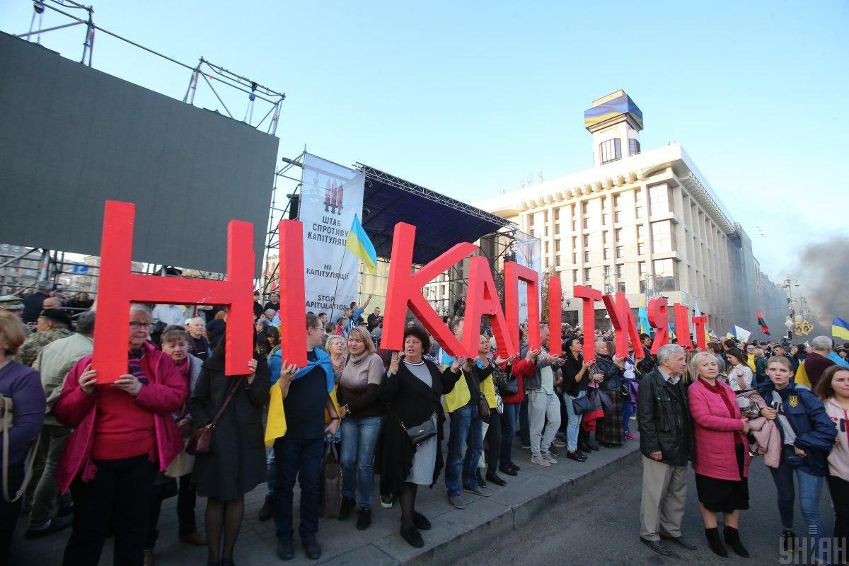 """Учасники маршу """"Ні капітуляції"""" вимагають від Зеленського йти до перемоги у війні на Донбасі або подати у відставку / фото УНІАН"""