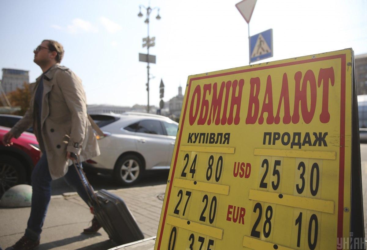 Долар подешевшав / фото УНІАН