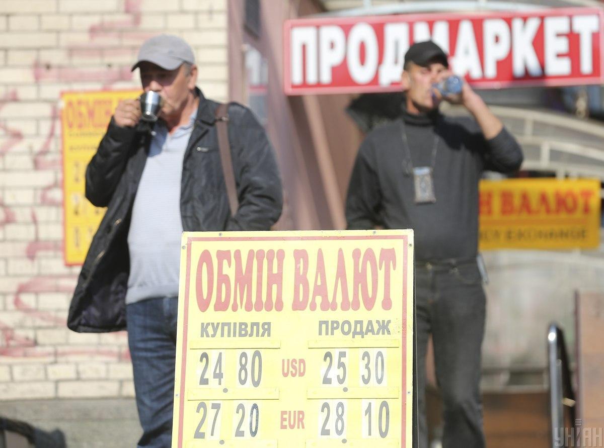 Котировки гривни к евро выросли на 20 копеек / фото УНИАН