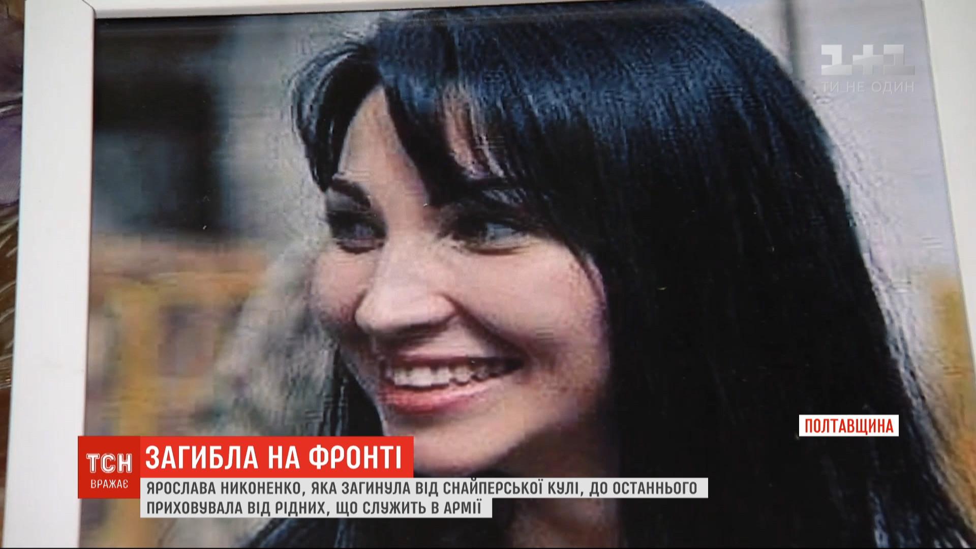 Ярослава Никоненко погибла от пули снайпера
